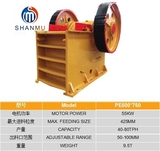 SHANMU JAW CRUSHER PE500x750