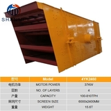 SHANMU 4YK2460 VIBRATING SCREEN