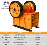 SHANMU JAW CRUSHER PE250x400