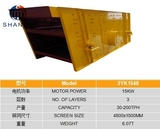 SHANMU 3YK1548 VIBRATING SCREEN