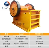 SHANMU JAW CRUSHER PE600x900